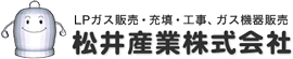 松井産業株式会社